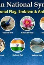 भारत के राष्ट्रीय प्रतीक {चिन्ह } National Symbols of India in Hindi