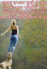 प्रेरणादायक शायरी जोश शायरी, इमेजेज,Best Motivational & Inspirational Shayari in Hindi