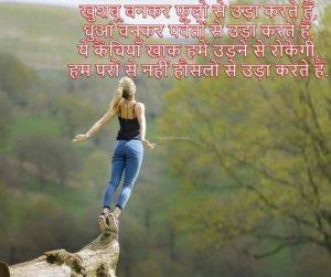 Josh Shayari (Best Inspirational Shayari Hindi)