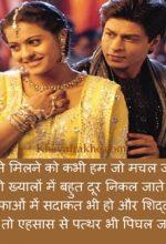 प्यार मोहब्बत की शायरी – Beautiful Love SMS And Shayari in Hindi With Images