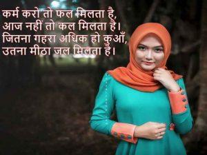 Hindi Shayari, New Prernadayak Shayari Image
