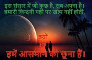 Hindi Shayari | Motivational Shayari