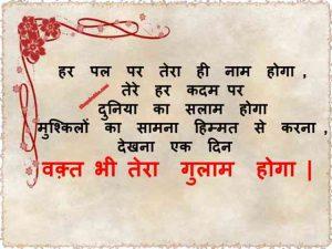 Best Motivational Shayari With Images hindi
