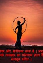 21 प्रेरणादायक सुविचार उत्तम प्रेरणा के स्रोत – Motivational Inspirational Quotes & Thought in Hindi