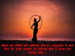 Anmol Vachan & Suvichar in Hindi