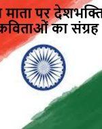 भारत देश पर कविता : मेरा देश पर कुछ सुन्दर कविताएं (Poem on India in Hindi)