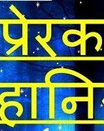 3 Prerak Kahani With Moral in Hindi : तीन लघु प्रेरक और प्रेरणादायक कहानियां
