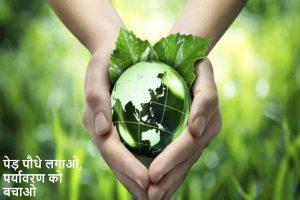 Environment Kavita in Hindi