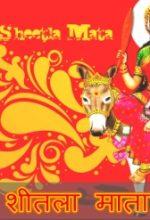शीतलाष्टमी (बसौड़ा) व्रत कथा एवं पूजा विधि Sheetala Ashtami Vrat Pooja Vidhi in Hindi