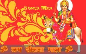 Sheetala Ashtami in hindi