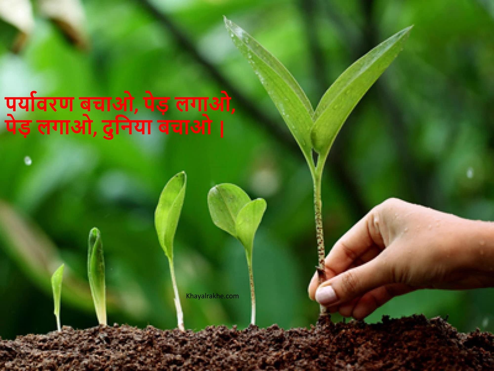 Environment Snrakshan Quotes in Hindi
