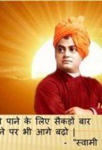 महापुरुषों के 21 प्रेरणादायक सुविचार : Best Motivational Quotes, Hindi Suvichar By Great Personality