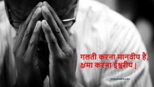 WhatsApp Statusin Hindi