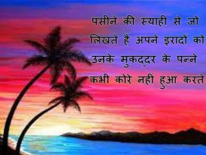 Good Thoughts in Hindi. Motivational Quotes .