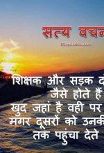 Satya Vachan Quotes in Hindi – जीवन पर सर्वश्रेष्ठ उद्धरण, सत्य वचन हिंदी में