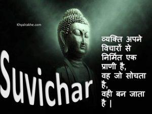 Anmol Spiritual Suvichar With Image