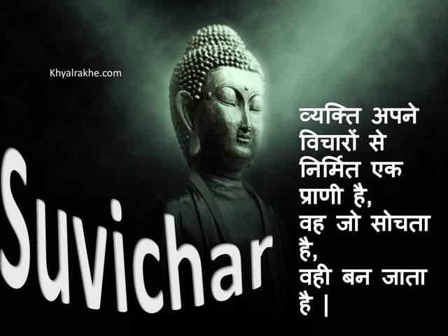 Suprabhat Suvichar - Quotes