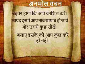 Students Inspirational Hindi Thoughts, Quotes