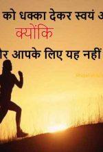 छात्र सफलता के सुविचार। विद्यार्थियों के लिए 51 बेस्ट थॉट्स – Success Quotes & Thoughts in Hindi